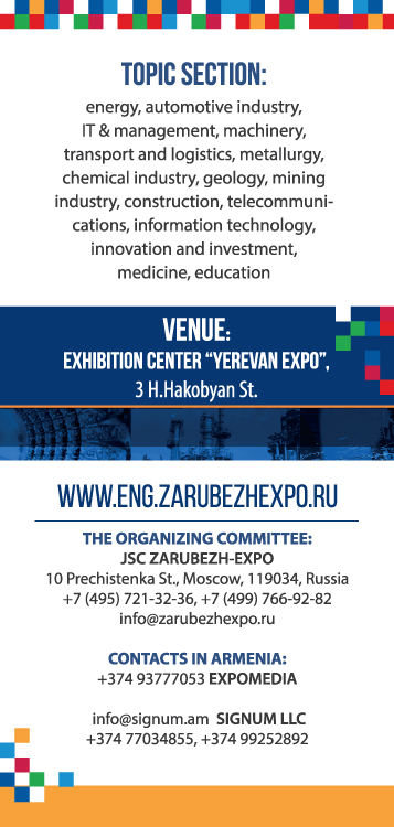 The exhibition of russian educational rubber